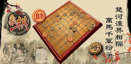 象棋OnLine:全民歡樂象棋線上線下,殘局,棋譜,暗棋對戰遊戲合集 - Google Play 應用程式