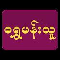 ShweMannThu