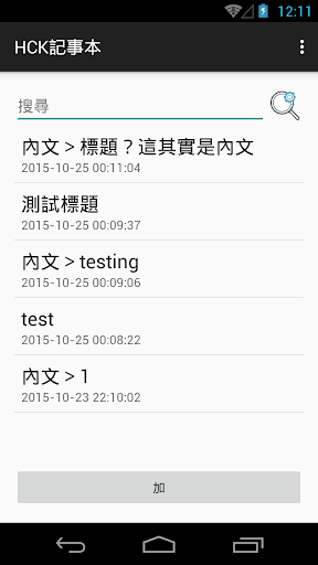 HCK记事本