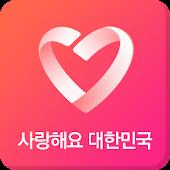 사랑해요, 대한민국!