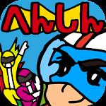 フルボイス!変身ベルトでキミもヒーロー!完全無料の育成&放置 Icon