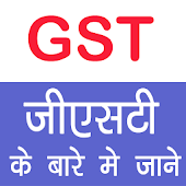 Guidelines for GST Bill