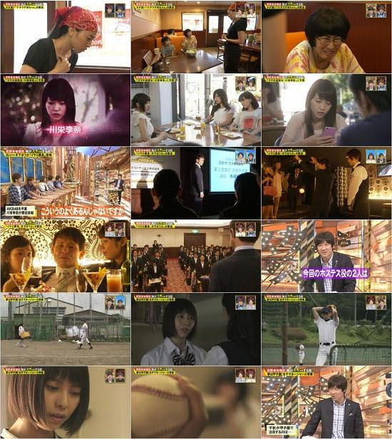 (TV-Variety)(720p) 痛快TV スカッとジャパン【元AKB川栄李奈…最低スマホ彼女▽青春スカッと】 150914