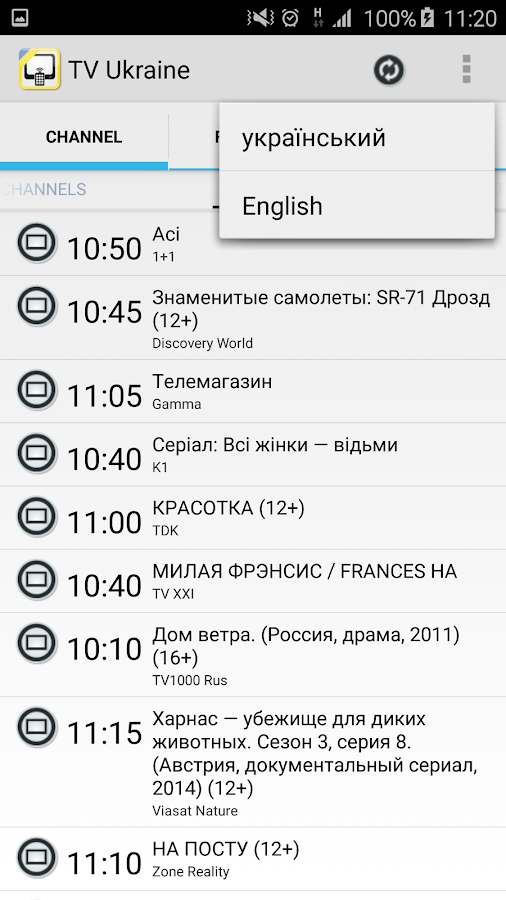 TV Ukraine- screenshot