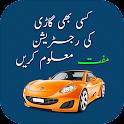 Online Car, Vehicle Verification, Liciense info icon