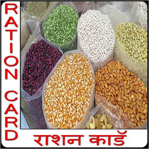 Ration Card ( Check Online Ration Card List )