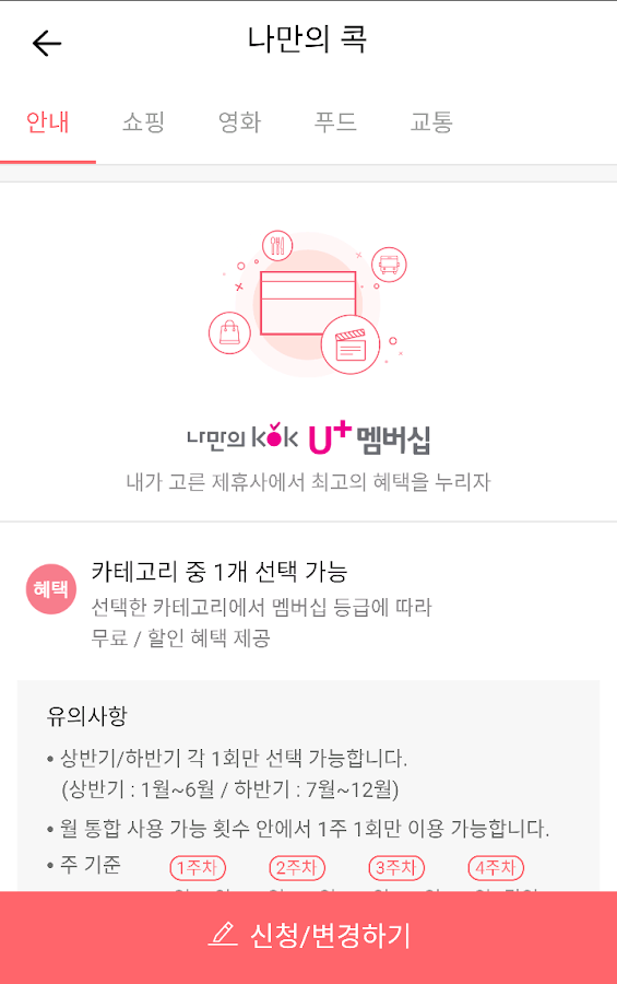 U+ 멤버십- screenshot