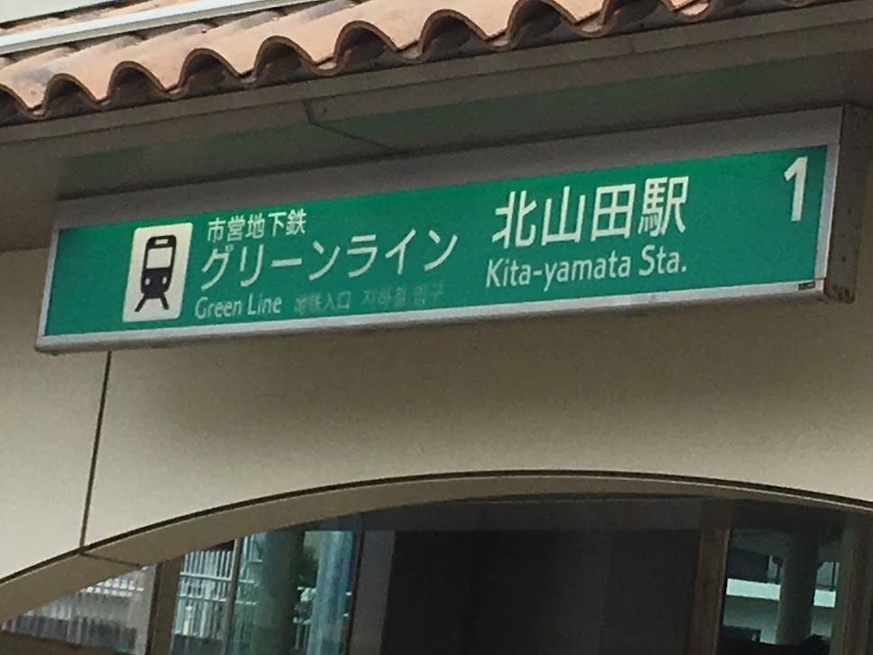 グリーンライン北山田駅出口から