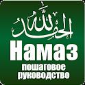 Намаз. Пошаговое руководство. icon