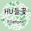 HU들꽃™ 한국어 Flipfont