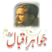 Jawahir-e-Iqbal Urdu Poetry
