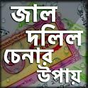 জাল দলিল চিনার উপায় icon