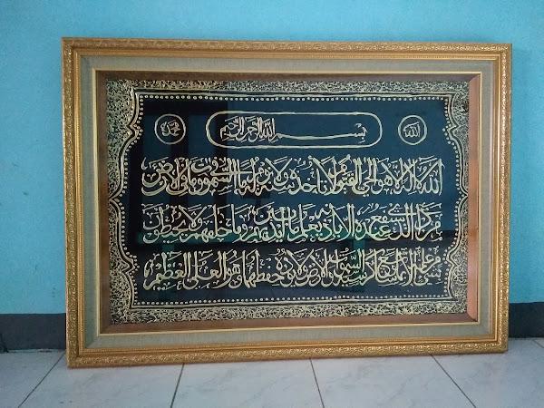 Kaligrafi Ayat Kursi Terindah Nusagates