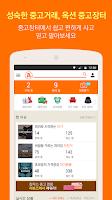 Screenshot of 옥션중고장터_성숙한 중고거래의 시작
