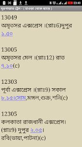 eRail 1Timetable - বাংলা screenshot 2