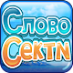 Download Слово Стеки For PC Windows and Mac