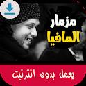 اغاني محمد عبد السلام بدون نت icon
