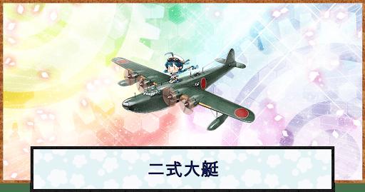 二式大艇 アイキャッチ