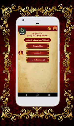 Tamil Word Search  screenshots 2