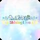 うたの☆プリンスさまっ♪ Shining Live (game)