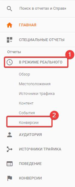 Отчет в режиме реального в Google Analytics