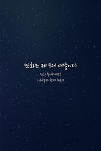 라프텔 - 만화, 웹툰, 애니 추천 screenshot 4