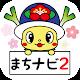 横芝光町公式アプリ「よこしばひかりまちナビ2」 for PC Windows 10/8/7