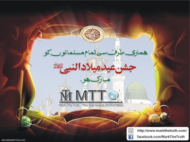 Congratulations to Musalmanan on Eid Milad Un Nabi SAWW