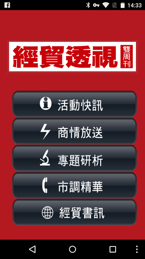 WOW經貿透視APP - screenshot