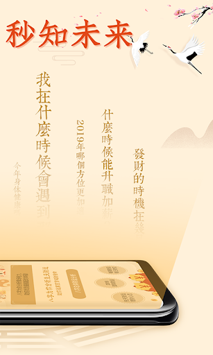 Screenshot for 八字排盤-八字算命運 姓名測流年風水好運 in Hong Kong Play Store
