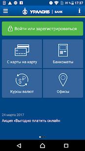 Мобильный банк УРАЛСИБ - náhled