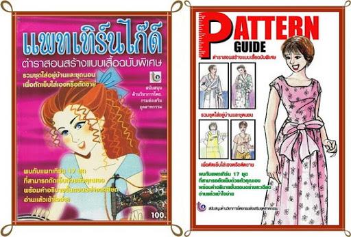 pattern guide 1