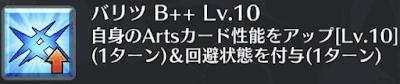 バリツ[B++]