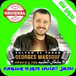 اغاني جورج وسوف بدون نت 2018 - George Wassouf MP3 Icon