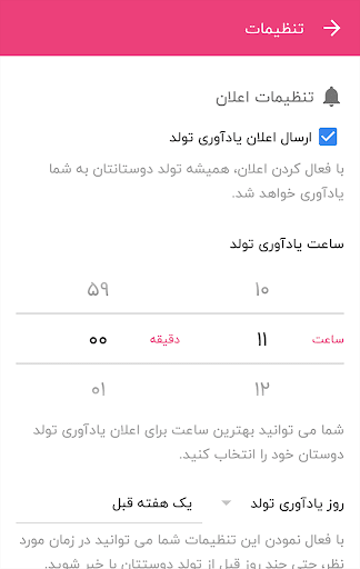 u062au0648u0644u062f u0646u06afu0627u0631 1.630 Apk for Android 8