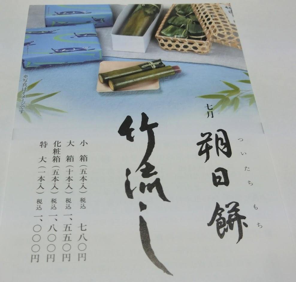赤福朔日餅七月竹流し説明