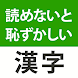 読めないと恥ずかしい漢字2020