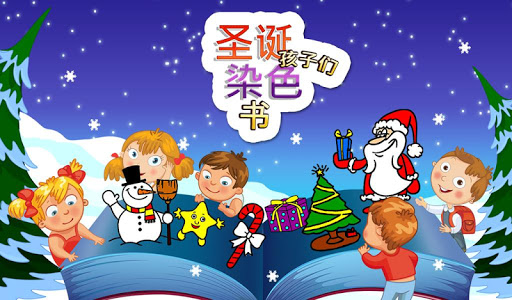 圣诞儿童图画书