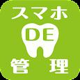 スマホDE管理 - EPARK歯科 予約台帳 簡単アプリ apk