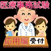 医療事務試験問題集 応用編 就職で有利な資格!無料で学べる!