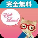 完全無料で暇トークするなら「チャットランド」課金なしで使い放題の出会いアプリ! icon