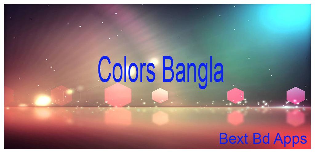 Colors Bangla tv serial 1 2 Apk Download - com nextbdapps