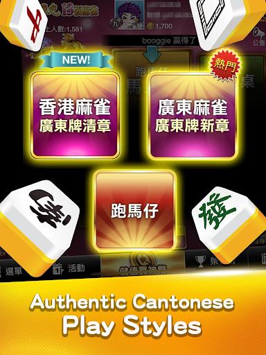 u9ebbu96c0 u795eu4f86u4e5fu9ebbu96c0 (Hong Kong Mahjong) screenshots 10