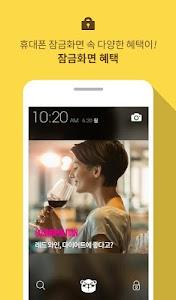 이노캐시 - INNOCASH (친구와 함께) screenshot 2