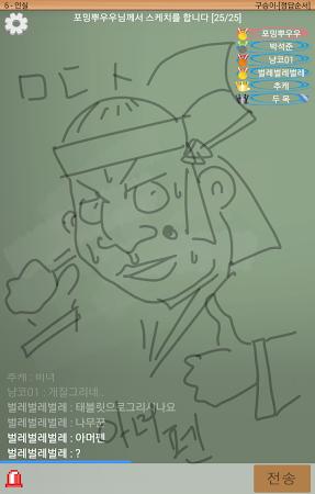 스케치퀴즈 4.2.0 screenshot 635535
