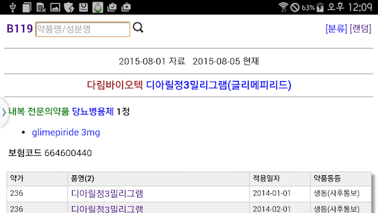 B119A 처방의약품 검색( 안드로이드용 B119 )- screenshot thumbnail