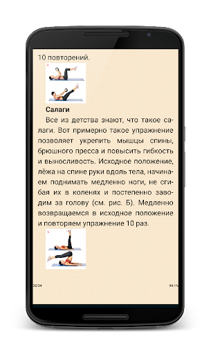 Пресс За 30 Дней Упражнения