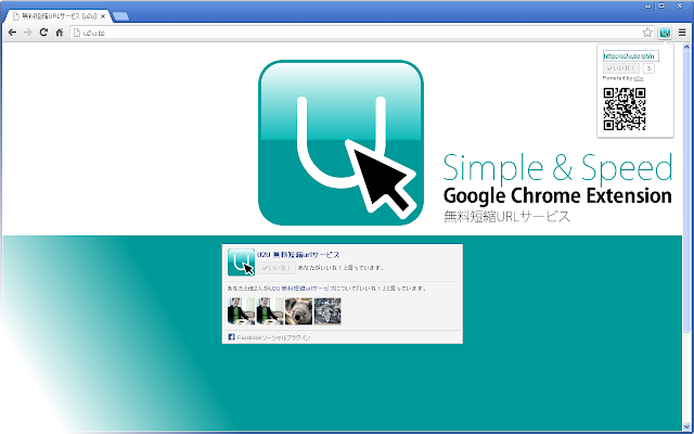 U2U:無料短縮URLサービス