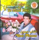Mimoun El Oujdi-Ya moul taxi