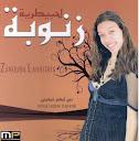 Zanouba Lahbitria-Twahchtek Yal Walida